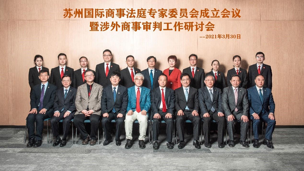 复旦大学特聘教授张乃根受聘为苏州国际商事法庭专家委员会首批委员